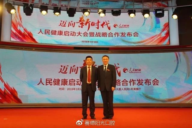 周彦恒教授与人民健康网副总经理董雪松