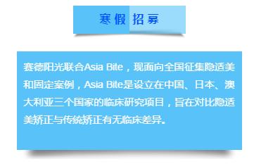 【赛德阳光】矫治案例课题研究寒假招募进行中