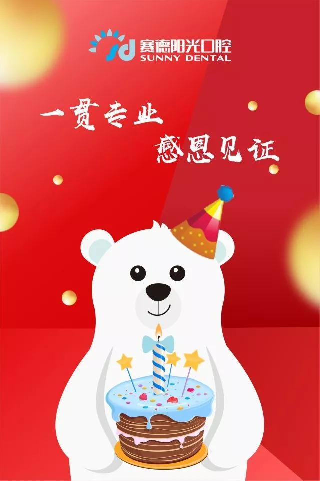 郑州赛德口腔医院一岁了,庆生嗨起来(内有福利)
